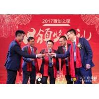 2018百创年会暨千万级