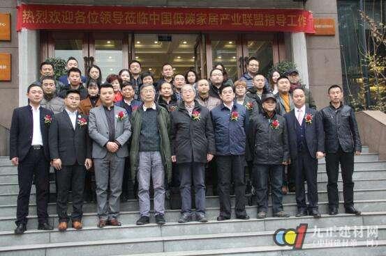 热烈祝贺中国低碳家居产业联盟成立新闻发布会圆满举办