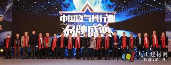 冬日燃情芳华绽放 中国燃气具品牌盛典在京举行