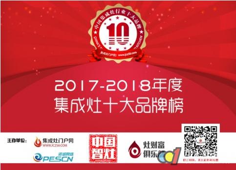 2017-2018年度中国智灶集成灶十大品牌榜