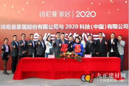 2020助力诗尼曼打造家居行业领军品牌