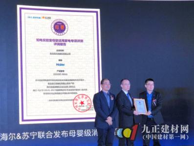 海尔牵头编制《光波巴氏食具消毒柜标准》在南京发布
