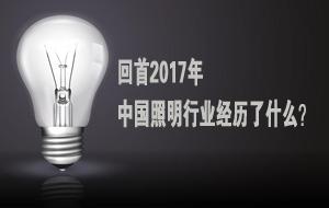 回首2017年,中国照明行业经历了什么?
