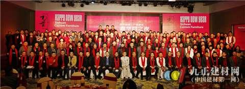 川派定制力量 | 四川省定制家居专委会2018年会隆重举行