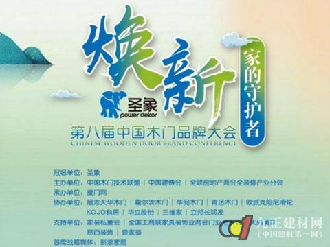 第八届中国木门品牌大会 不一样是怎样?