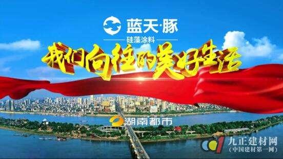 礼赞新时代 | 蓝天豚硅藻泥独家全年冠名湖南电视台《我们向往的美好生活》