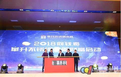 引领中国水管行业革命升级,革升不锈钢水管启动全国招商