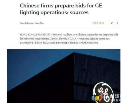 多家公司欲竞购GE照明业务 交易或值10亿美元
