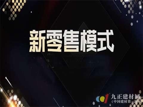 家居卖场角色即将转变?中国木门品牌大会来解密