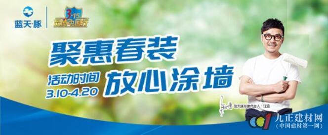 蓝色品质,健康中国| 蓝天豚硅藻泥3·15,实力铸就品质,行动成就信誉