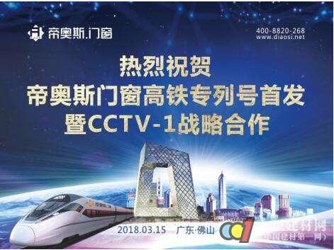 """热烈庆祝""""帝奥斯高铁专列号首发暨CCTV-1战略签约""""圆满成功!"""
