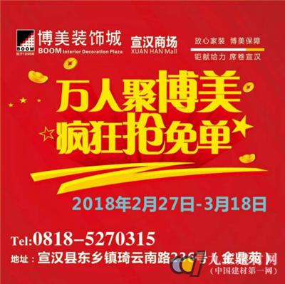 万人聚博美、疯狂抢免单——博美装饰城宣汉商场3.15促销,明日举行盛大落地活动!