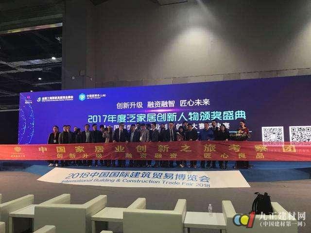 中国建博会大事件 2017泛家居创新人物颁奖盛典精彩回顾