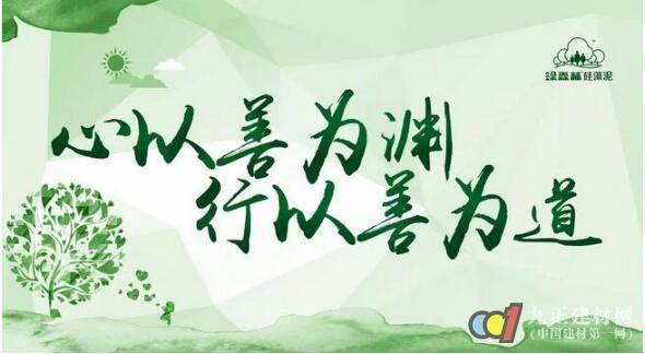 """绿森林荣获""""中国房地产业协会""""会员单位"""