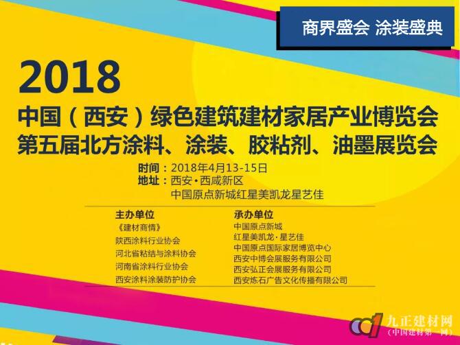 3月不抢,4月悲伤!中国西安绿色建筑建材家居产业博览会展会6折优惠速来抢!