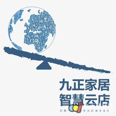 九正家居智慧云店大数据精准营销助建材家居厂家解决推广难题