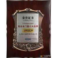 美之选门窗强势荣获中国门窗十大品牌!