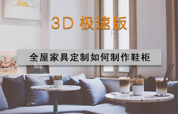 3D极速版 全屋家具定制如何制作鞋柜.mp4