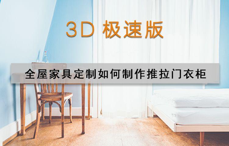 3D极速版 全屋家具定制如何制作推拉门衣柜.mp4