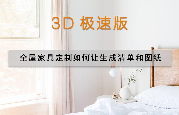 3D极速版 全屋家具定制如何让生成清单和图纸.mp4