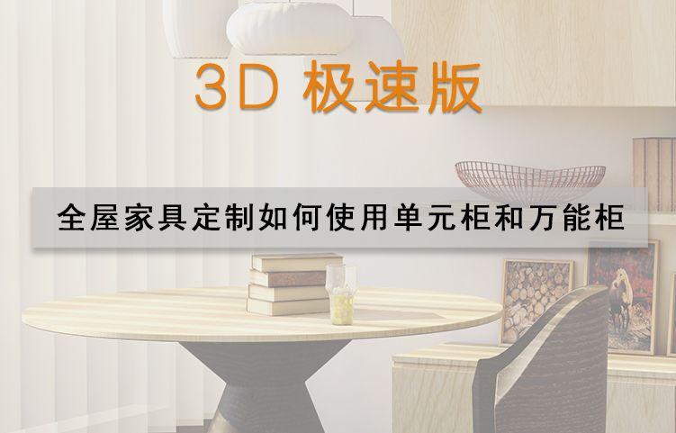 3D极速版 全屋家具定制如何使用单元柜和万能柜.mp4