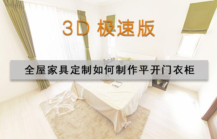 3D极速版 全屋家具定制如何制作平开门衣柜.mp4