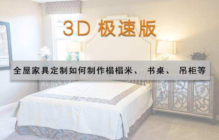 3D极速版 全屋家具定制如何制作榻榻米、书桌、吊柜等.mp4