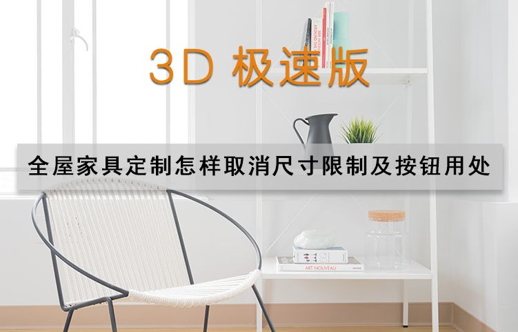 3D极速版 全屋家具定制怎样取消尺寸限制及按钮用处.mp4