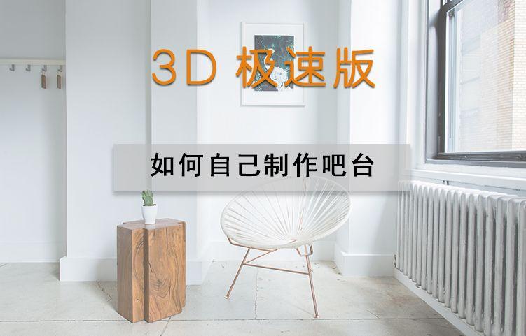 3D极速版 如何自己制作吧台.mp4