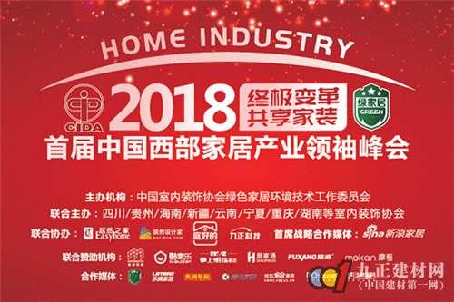 2018首届中国西部万博体育手机官网登录产业领袖峰会成功召开