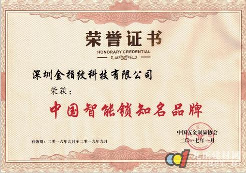 """金指纹锁荣获""""中国智能锁知名品牌"""""""