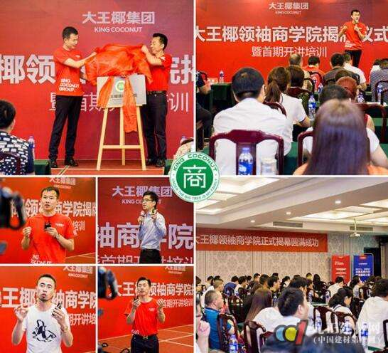 2018板材十大品牌大王椰板材华北地区招商超预期400%