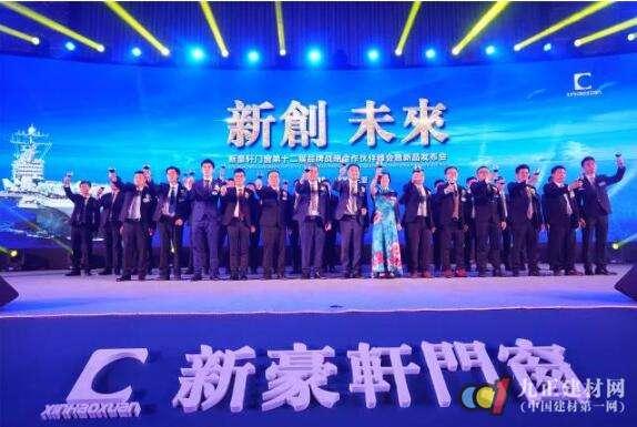 """新豪轩门窗2018""""新创 未来""""第十二届品牌战略合作伙伴峰会圆满成功"""