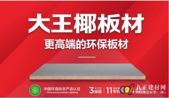 匠心品质典范——2018板材十大品牌大王椰板材