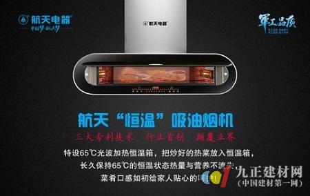 """""""睿界恒温""""吸油烟机颠覆行业首创,正式面向全球销售?"""