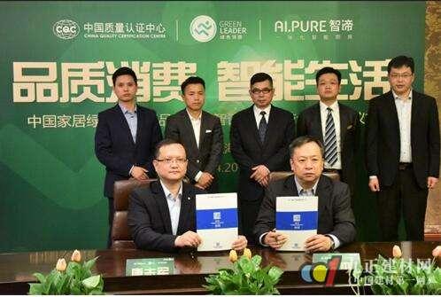 智谛科技加入中国家居绿色环保正品,打造智能家居新生态