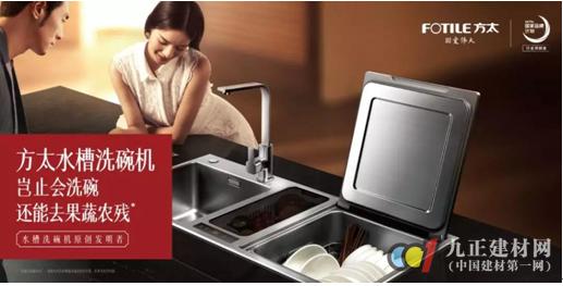 从德国红点到轻工科技,为何中外大奖都偏爱方太水槽洗碗机?