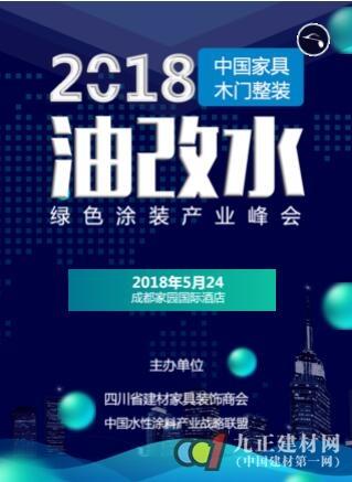 """2018中国家具木门整装""""油改水""""绿色涂装产业峰会"""