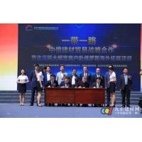 中俄建材贸易战略合作在北三环大明宫举办的省第五届采购节上成功签署