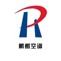 山东鹏鲲空调设备有限公司