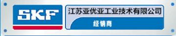 江苏亚优亚工业技术有限公司
