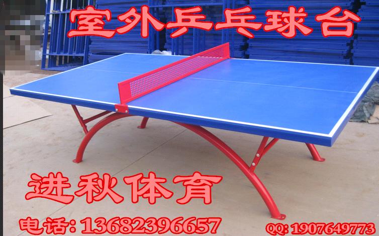 室外彩虹腿标准乒乓球台 室外乒乓球台的供应