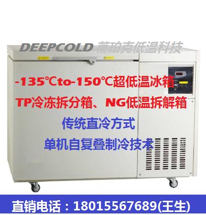 -150℃手机触摸屏电容屏超低温拆解冰箱,TP拆分冷冻箱