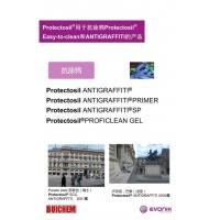 德国赢创建筑保护系列
