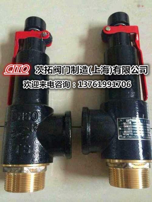 A27W-10T弹簧式安全阀,上海铸钢储气罐安全阀