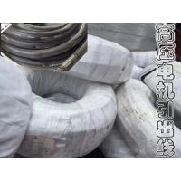 四川重庆贵阳10kV高压电机引接线批发供货