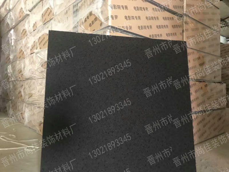 龙牌电影院专用黑色矿棉吸音板