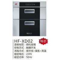 广东红涪厨房电器消毒柜HF-XD02