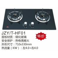 广东红涪厨房电器燃气灶JZY/T-HF01