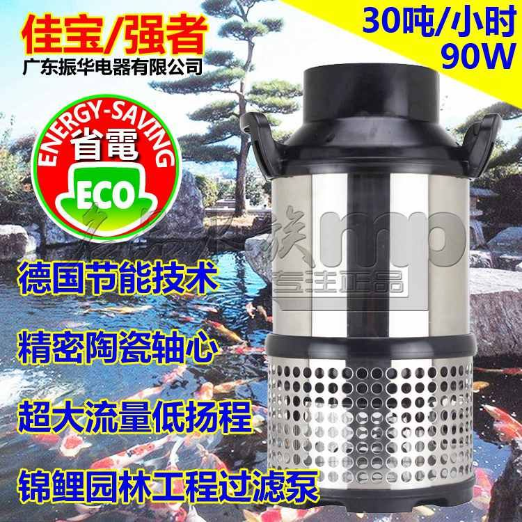 JEBO佳宝HPS30000大型304不锈钢观赏鱼池潜水泵大
